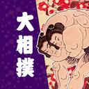 大相撲アプリ